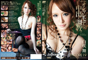 (DVD S2M-019) Encore Vol.19 – Mai Shirosaki [.ISO]