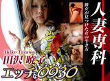 H0930 - Akiko Tazawa